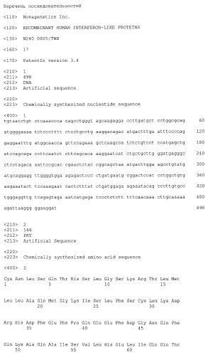 Белок, проявляющий интерфероноподобные противовирусную и антипролиферативную биологические активности (варианты), белковая конструкция, кодирующий полинуклеотид (варианты), вектор экспрессии, клетка-хозяин, композиция и применение белка в качестве противовирусного, антипролиферативного, противоракового или иммуномодулирующего агента и способ лечения состояния, чувствительного к интерферонотерапии, рака или вирусного заболевания