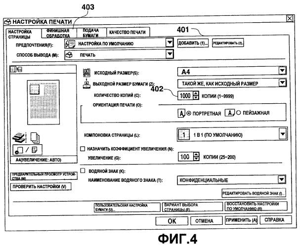 Устройство обработки информации, способ для управления устройством обработки информации и управляющая программа для них