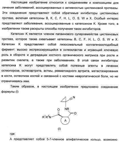 1-цианоциклопропильные производные в качестве ингибиторов катепсина к
