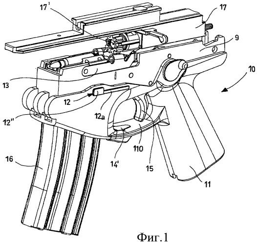Огнестрельное оружие с эргономичной группой управления перезаряжением