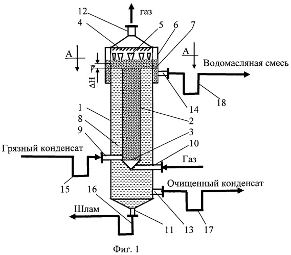 Устройство для очистки конденсата от нефтепродуктов