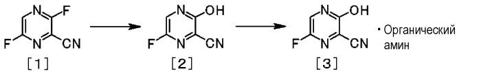 Органическая аминовая соль 6-фтор-3-гидрокси-2-пиразинкарбонитрила и способ ее получения