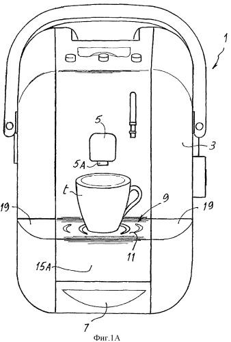 Подставка для поддержания чашки и кофе-машина или подобное ей устройство, содержащее упомянутую подставку