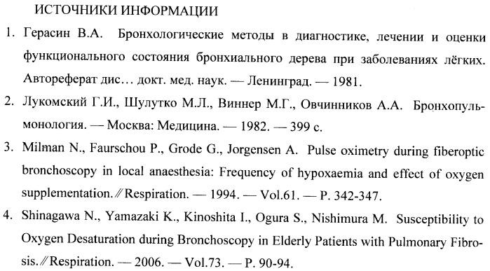 Способ полифункционального мониторинга состояния пациентов при бронхоскопии