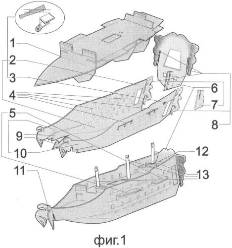 Устройство для изготовления деревянного игрушечного парусного корабля