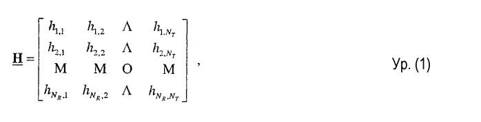 Многорежимный терминал в системе радиосвязи с многоканальным входом, многоканальным выходом и пространственным мультиплексированием