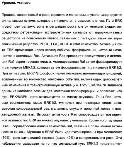 Полициклические производные индазола и их применение в качестве ингибиторов erk для лечения рака