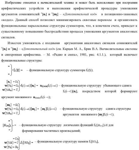 """Способ логико-динамического процесса формирования информационных аналоговых сигналов частичных произведений аргументов сомножителей ±[ni] и ±[mj] - """"дополнительный код"""" усеченной пирамидальной структуры умножителя f ( ) для последующего накапливающего суммирования в сумматоре ±f1( ) и функциональная структура для его реализации (варианты русской логики)"""