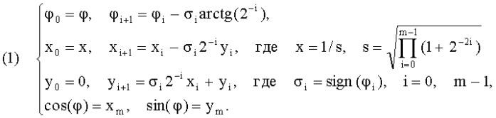 Устройство вращения вектора