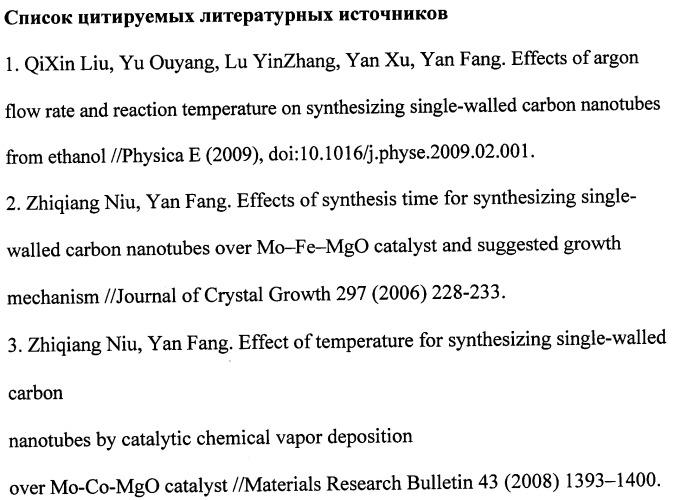 Способ получения металлоксидных катализаторов для выращивания углеродных нанотрубок из газовой фазы