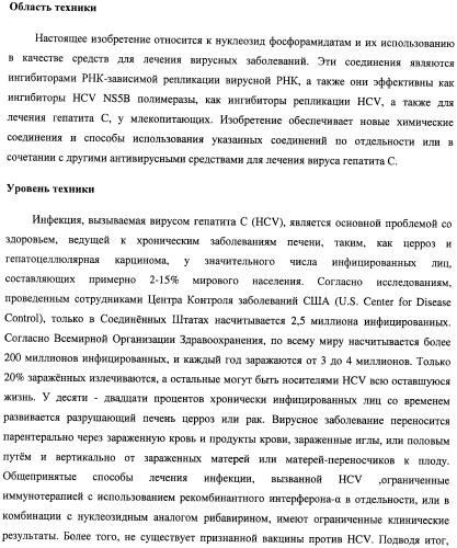 Нуклеозидфосфорамидаты в качестве противовирусных агентов