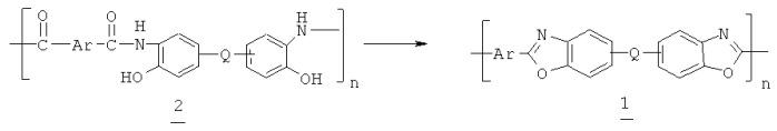 Способ получения полибензоксазолов путем термической перегруппировки, полибензоксазолы, полученные этим способом, и газоразделительные мембраны, включающие эти полибензоксазолы