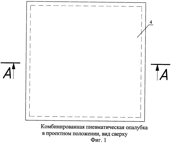 Комбинированная пневматическая опалубка для возведения монолитных пролетных конструкций