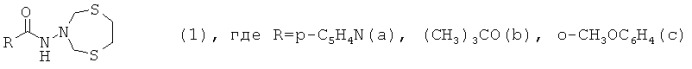 Способ получения n-(1,5,3-дитиазепан-3-ил)амидов