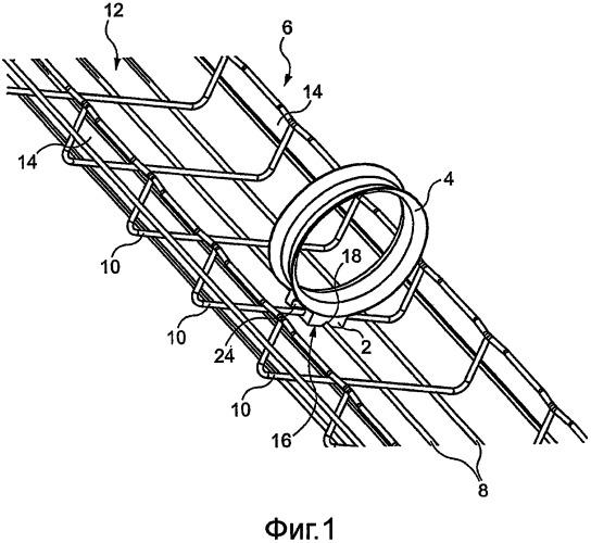 Фиксирующее устройство для проволочной трассы кабеля