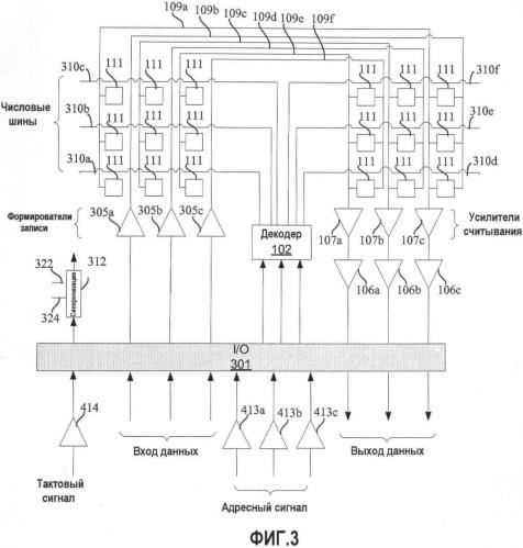 Схема двойного питания в схеме памяти