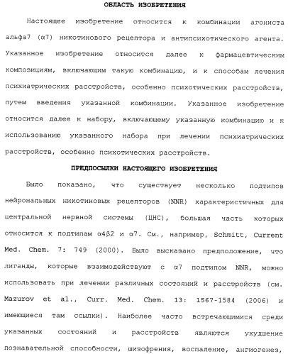 Комбинация агонистов альфа 7 никотиновых рецепторов и антипсихотических средств