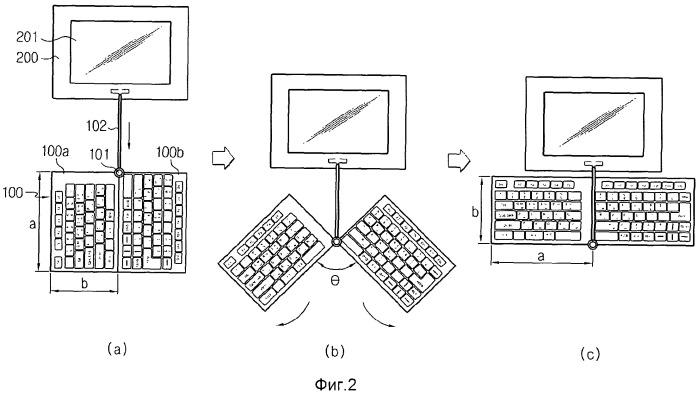 Складная клавиатура для портативного компьютера