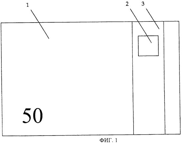 Защитный элемент для ценного документа