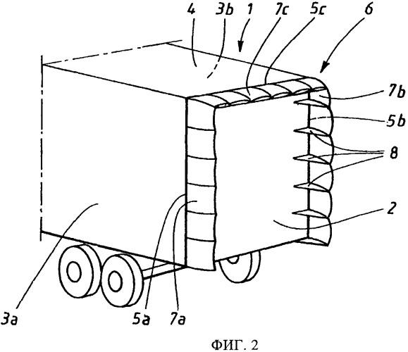 Аэродинамическое устройство для транспортного средства