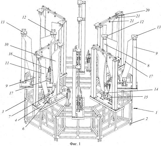 Стапель для сборки воздухозаборника двигателя летательного аппарата