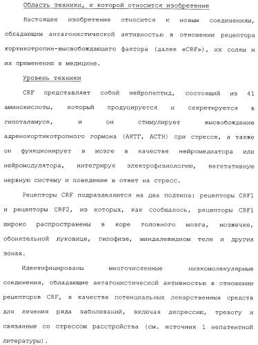 Производное 3-фенилпиразоло[5,1-b]тиазола