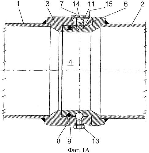 Устройство для соединения двух концов трубы с действующим с геометрическим замыканием стопорным элементом