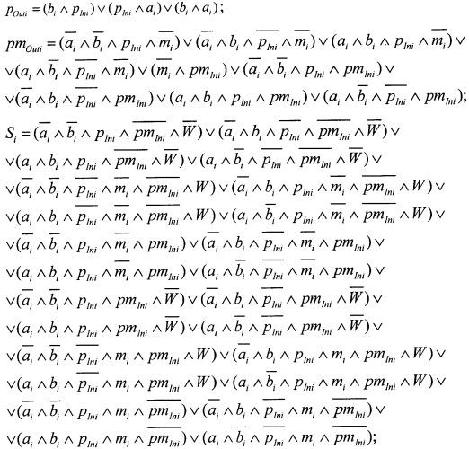Полный одноразрядный сумматор по модулю