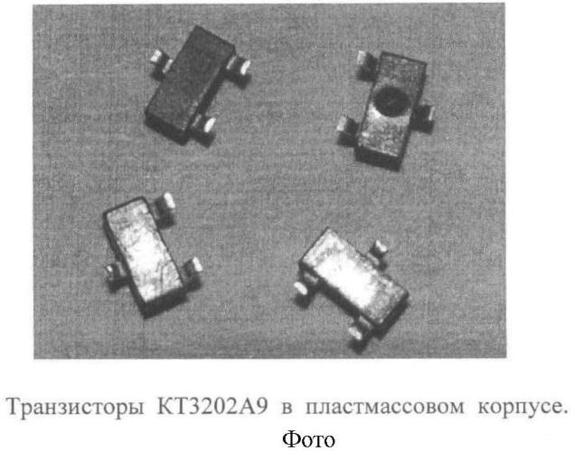 Способ стабилизации электрических параметров полупроводниковых приборов, загерметизированных в пластмассу