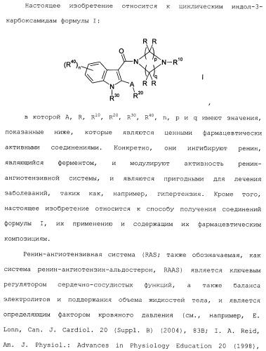 Циклические индол-3-карбоксамиды, их получение и их применение в качестве лекарственных препаратов