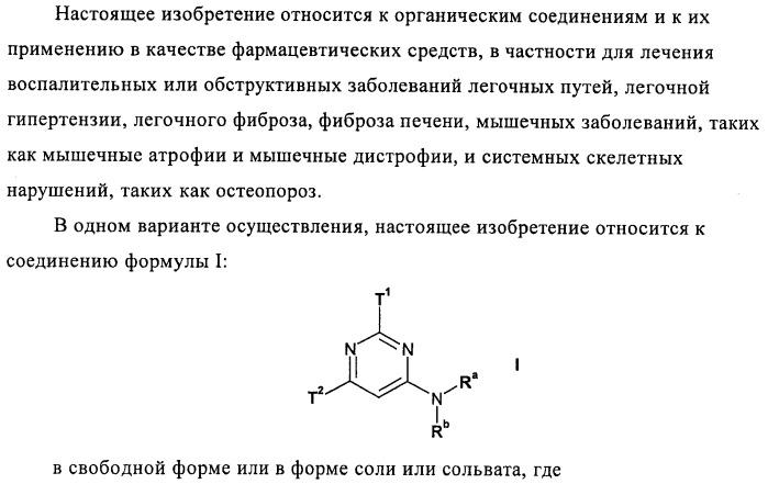 Производные пиримидина в качестве ингибиторов alk-5