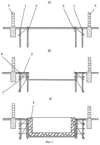 Способ строительства подземного сооружения