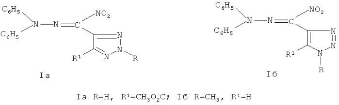 Способ получения гидразонов нитро-1,2,3-триазол-4-ил карбальдегида
