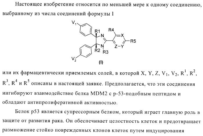 Хиральные цис-имидазолины