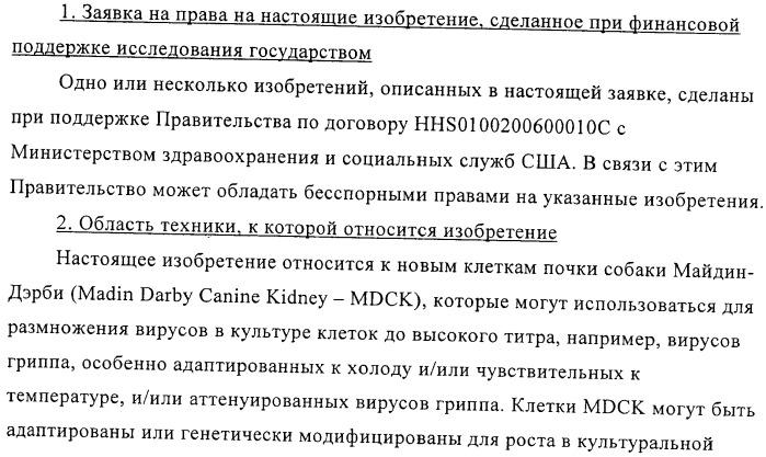 Линии клеток почки собаки майдин-дэрби (mdck), поддерживающие рост вирусов до высоких титров, и способ применения этих клеток в биореакторе