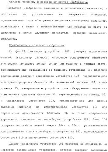 Фотодатчик документов из установленных на поверхности элементов