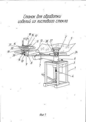Станок для обработки изделий из листового стекла