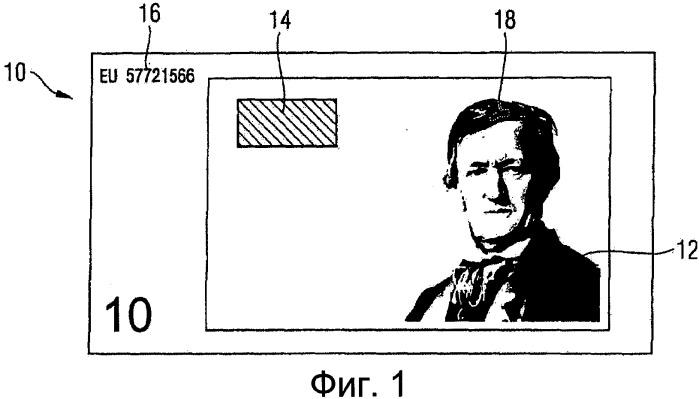 Носитель данных, снабженный рисунком, выполненным посредством металлографской печати