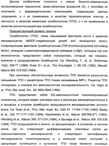 Бициклозамещенные азопроизводные пиразолона, способ их получения и фармацевтическое применение
