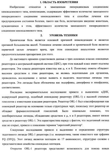 Замещенные пиперидиновые соединения хиноксалинового типа и их применение