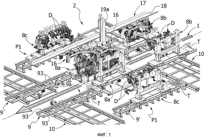 Система для сборки автомобильных кузовов или их сборочных узлов