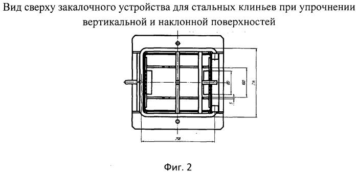 Способ термической обработки стальных фрикционных клиньев тележки грузового вагона и закалочное устройство для его осуществления