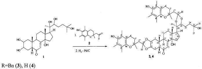 Способ получения конъюгата (6-гидрокси-2,5,7,8-тетраметилхроман-2-ил)ацетальдегида с 20-гидроксиэкдизоном и его применение в качестве антиоксидантного средства, ингибирующего процесс перекисного окисления липидов