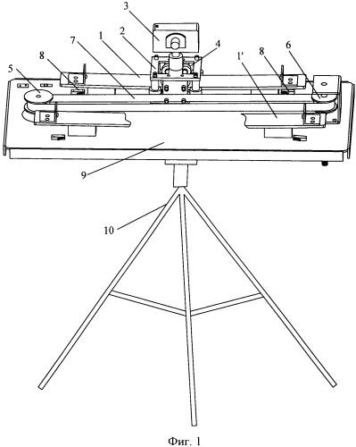 Стойка для съемки стереоскопических изображений