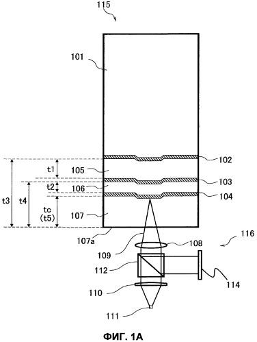 Оптический носитель записи информации и устройство записи и воспроизведения