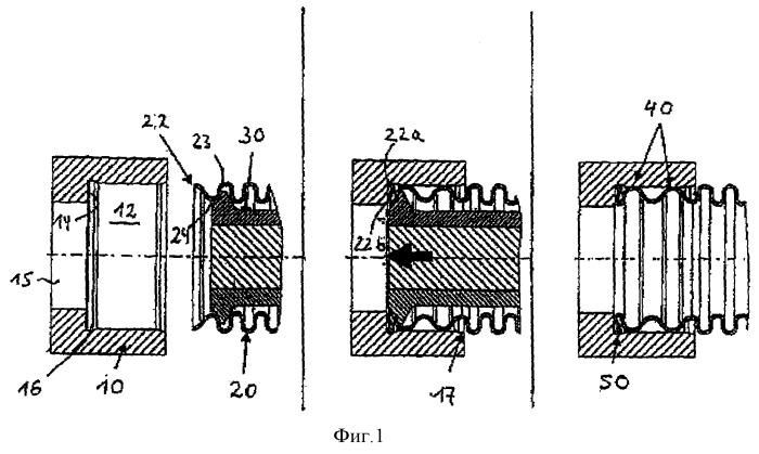Способ соединения гофрированного шланга с корпусом, система с гофрированным шлангом и соединенным с ним корпусом и воздушное средство сообщения, по меньшей мере, с одной указанной системой