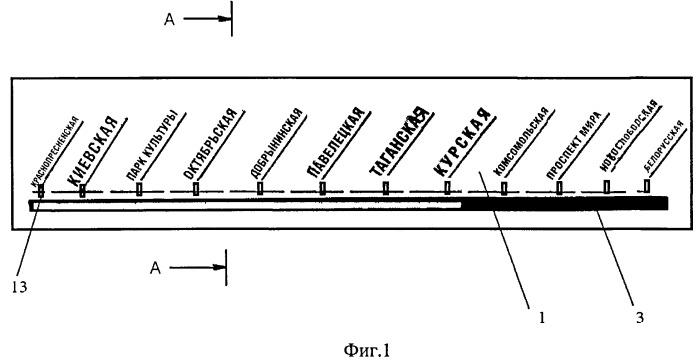 Информационное вагонное табло