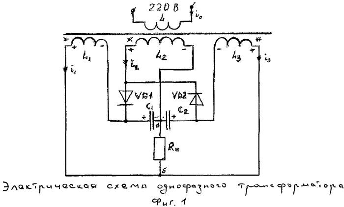 Однофазный трансформатор