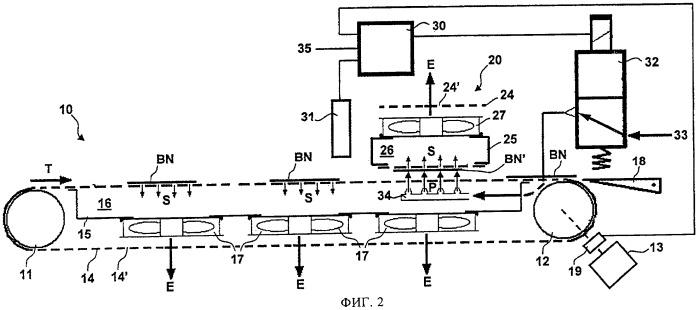 Транспортная система для перемещения листового материала