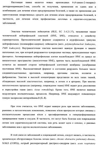 4-(4-циано-2-тиоарил)-дигидропиримидиноны и их применение